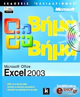 microsoft office excel 2003 bima bima cd photo