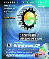 o odigos tis microsoft gia ta microsoft windows xp ekdosi deluxe cd photo