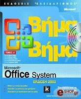 microsoft office system bima bima tomos a cd photo