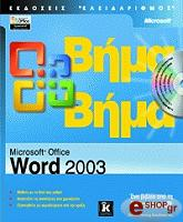 microsoft office word 2003 bima bima cd photo