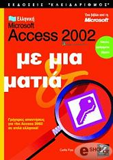 elliniki microsoft access 2002 me mia matia photo