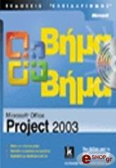 microsoft office project 2003 bima bima photo