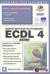 odigos epityxias gia to diploma ecdl 4 tomos b 2i ekdosi photo