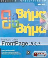 microsoft frontpage 2003 bima bima cd photo
