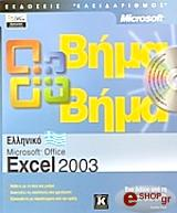 elliniko microsoft excel 2003 bima bima photo