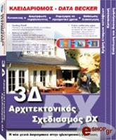 3d arxitektonikos sxediasmos dx photo
