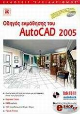 odigos ekmathisis toy autocad 2005 photo