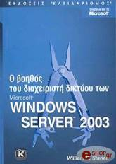 o boithos toy diaxeiristi diktyoy ton windows 2003 server photo