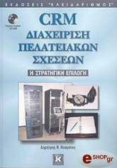 crm diaxeirisi pelateiakon sxeseon photo