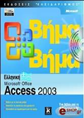 elliniki microsoft office access 2003 photo