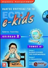 odigos epityxias gia to ecdl e kids epipedo 2 a tomos photo