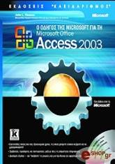 o odigos tis microsoft gia tin microsoft office access 2003 photo
