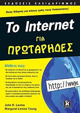 to internet gia protarides photo