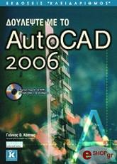 doylepste me to autocad 2006 photo