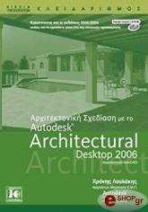 arxitektoniki sxediasi me to autodesk architectural desktop 2006 photo