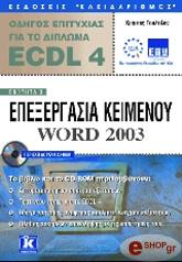 odigos epityxias gia to diploma ecdl 4 enothta 3 photo