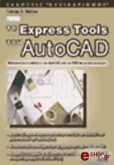 ta express tools toy autocad photo
