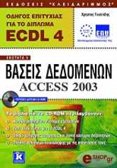 odigos epityxias gia to diploma ecdl 4 enotita 5 photo