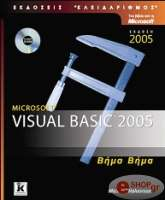 microsoft visual basic 2005 bima bima photo