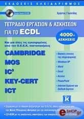 tetradio ergasion kai askiseon gia to ecdl photo