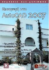 eisagogi sto autocad 2007 photo
