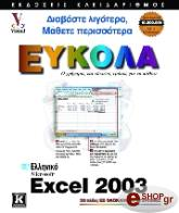 excel 2003 eykola photo