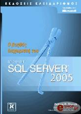 o boithos toy diaxeiristi microsoft sql server 2005 photo