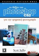 to biblio toy photoshop cs2 gia tin psifiaki fotografia photo