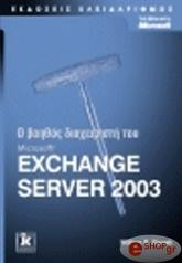 o boithos diaxeiristi toy microsoft exchange server 2003 photo