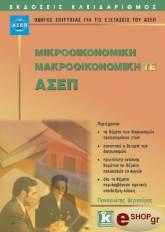 mikrooikonomiki makrooikonomiki te asep photo