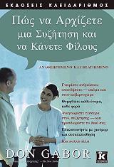 ΠΩΣ ΝΑ ΑΡΧΙΖΕΤΕ ΜΙΑ ΣΥΖΗΤΗΣΗ ΚΑΙ ΝΑ ΚΑΝΕΤΕ ΦΙΛΟΥΣ βιβλία   προσωπική βελτίωση