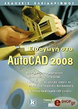 eisagogi sto autocad 2008 photo