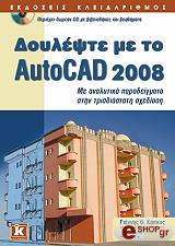 doylepste me to autocad 2008 photo