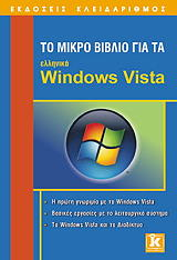 to mikro biblio gia ta ellinika windows vista photo