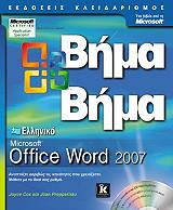 elliniko microsoft office word 2007 bima bima photo