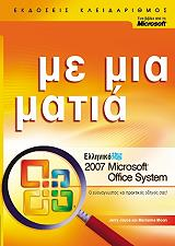 elliniko microsoft office system 2007 me mia matia photo