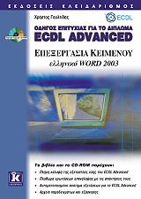 odigos epityxias gia to diploma ecdl advanced epexergasia keimenoy elliniko word 2003 photo