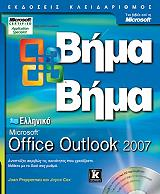 elliniko microsoft office outlook 2007 bima bima photo