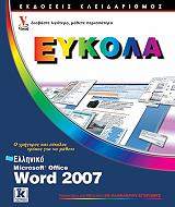 elliniko microsoft office word 2007 eykola photo