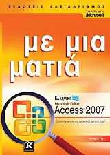 elliniki ms access 2007 me mia matia photo
