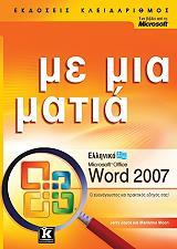 elliniko ms word 2007 me mia matia photo