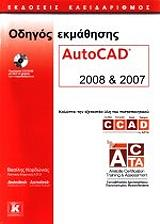 odigos ekmathisis autocad 2008 2007 photo