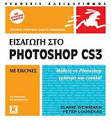 eisagogi sto photoshop cs3 me eikones gia windows kai macintosh photo
