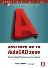 doylepste me to autocad 2009 photo