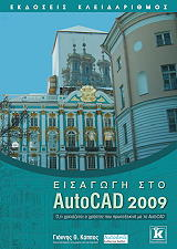 eisagogi sto autocad 2009 photo
