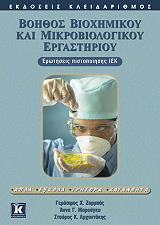 boithos bioximikoy kai mikrobiologikoy ergastirioy photo