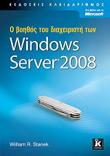 o boithos toy diaxeiristi ton windows server 2008 photo