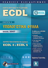 ecdl 4 ecdl 5 enothta 4 ypologistika fylla excel 2007 photo