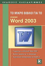 to mikro biblio gia to elliniko word 2003 photo