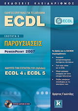 ecdl 4 ecdl 5 enothta 6 paroysiaseis powerpoint 2007 photo